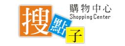 搜點子購物中心-微網店